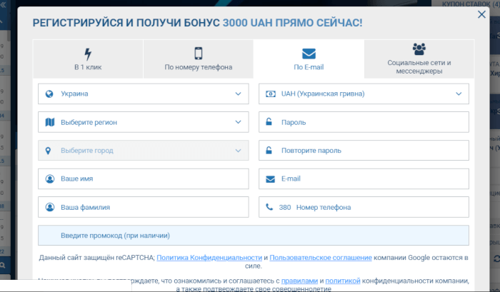 Регистрация в БК 1xbet