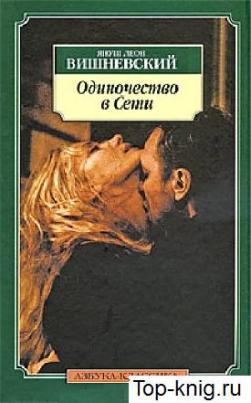 Odinochestvo-v-Seti_Top-knig.ru