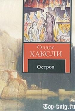 Kniga_Oldos_Haksli__Ostrov