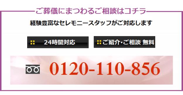 トップリライアンス福岡フリーダイヤル0120110856