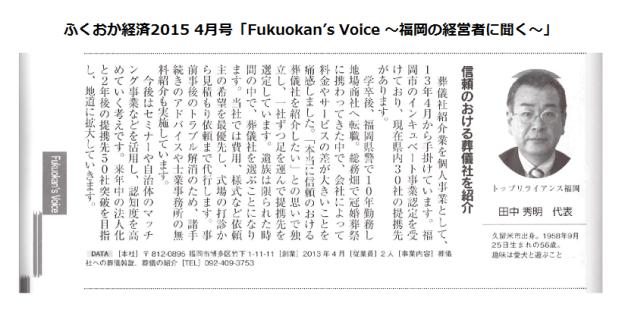 ふくおか経済2015年4月号