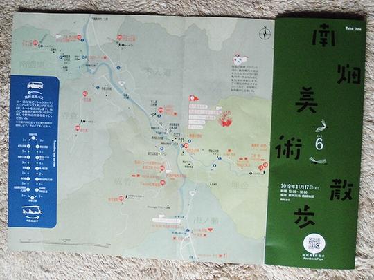 南畑美術散歩Vl.6-リーフレット