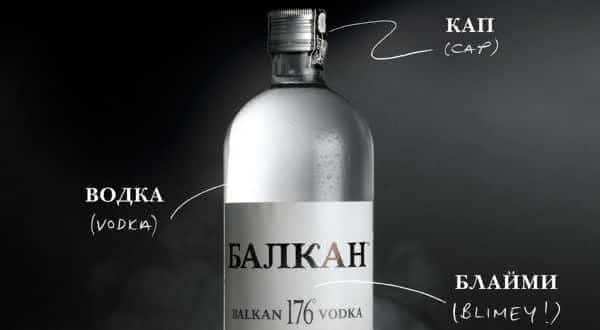 Balkan 176 Vodka  entre as bebidas alcoolicas mais fortes do mundo