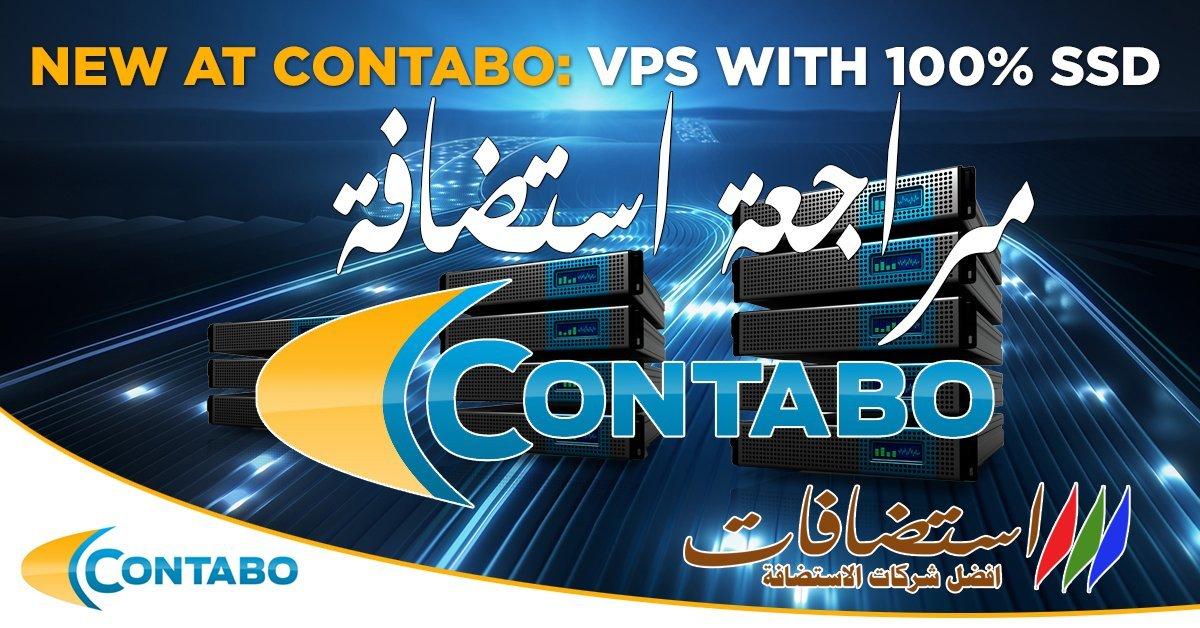 كونتابو Contabo مراجعة استضافة مواقع قويه المانيه استضافة المواقع