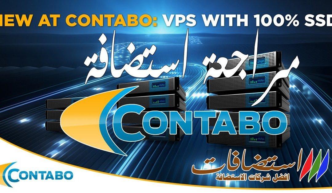 مراجعة استضافة Contabo