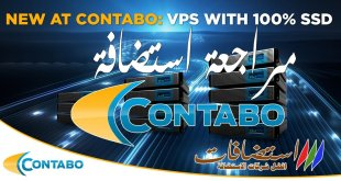 contabo vps مراجعة استضافة مواقع قويه المانيه استضافة المواقع