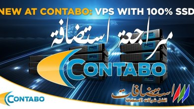 استضافة المواقع مراجعة استضافة Contabo - ميزاتها وعيوبها واهم مواصفاتها احصل على خصم