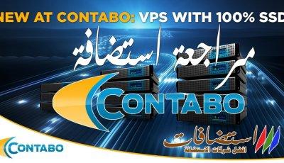 افضل سيرفر vps من شركة Contabo افضل شركة لعام 2020