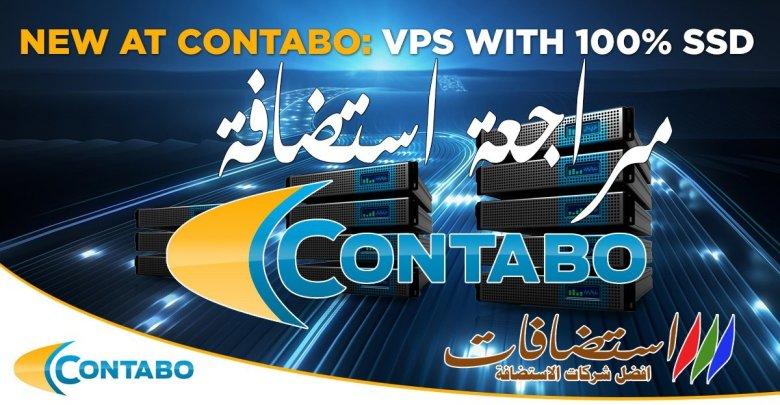 مراجعة استضافة Contabo 50% خصم 1