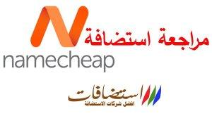 مراجعة استضافة namecheap والحصول على خصم 50 % 7  7
