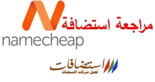 مراجعة استضافة namecheap والحصول على خصم 50 % 9