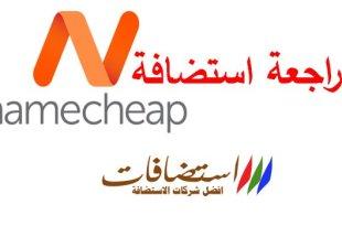مراجعة استضافة namecheap والحصول على خصم 50 % 1