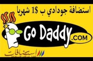 كوبون GoDaddy دومين ب 0.99$ وكوبون استضافة جودادي ب 1$ 1