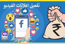 طريقة تفعيل اعلانات الفيديو على الفيسبوك والربح من اعلانات ال FACEBOOK 3