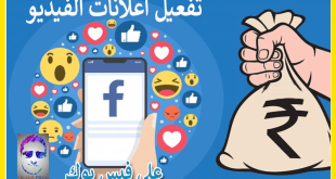 طريقة تفعيل اعلانات الفيديو على الفيسبوك والربح من اعلانات ال FACEBOOK 5