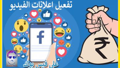 طريقة تفعيل اعلانات الفيديو على الفيسبوك والربح من اعلانات ال FACEBOOK 28