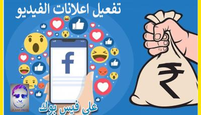 طريقة تفعيل اعلانات الفيديو على الفيسبوك والربح من اعلانات ال FACEBOOK