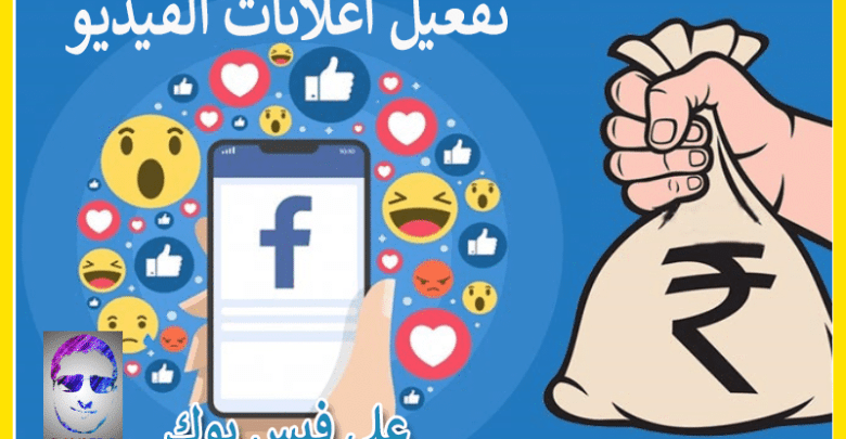 طريقة تفعيل اعلانات الفيديو على الفيسبوك والربح من اعلانات ال FACEBOOK 1