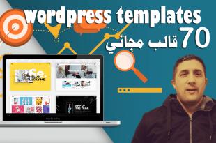 قوالب WordPress مجانية احترافية نظيفة متجاوبة متوافقه مع السيو 2019 2