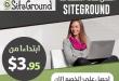 كوبونات خصم على استضافة سايت جراوند siteground تصل الى 65% off 4