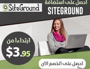 سايت جراوند : siteground أٌقوى استضافة بالعالم 2020