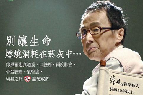 徐風經驗!口腔癌再罹癌增2.4倍 | 華人健康網