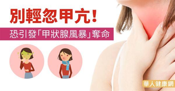 別輕忽甲亢!恐引發「甲狀腺風暴」奪命   華人健康網