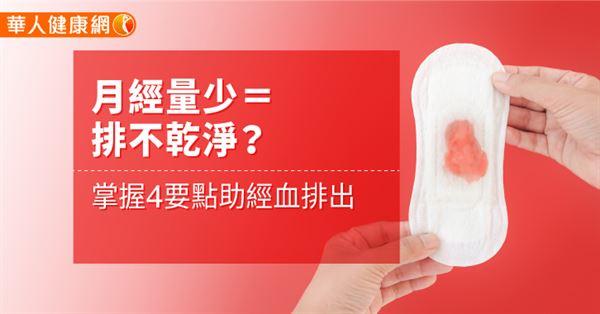 月經量少=排不乾淨?掌握4要點助經血排出 | 華人健康網