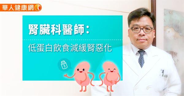 洪思群主任建議患者採「一足一優三低」為飲食原則,延緩腎臟惡化。