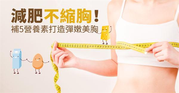 減肥不縮胸!補5營養素打造彈嫩美胸-華人健康網-良醫健康網