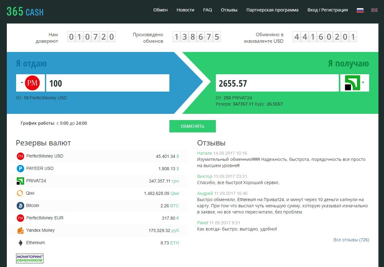 Was ist die sicherste Cryptocurcial Exchange-Plattform?