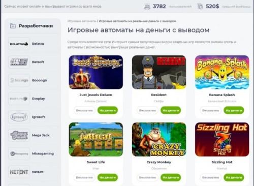Бонго игровые автоматы игровой автомат лаки леди шарм играть онлайн