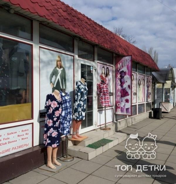 Детский магазин Мир халатов на пер. Мирном в Саратове ...