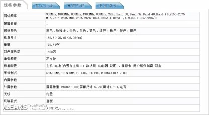 Xiaomi Redmi Note 5 en TENAA