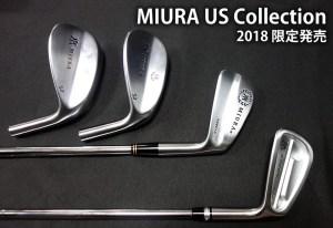 三浦技研 MIURA US Collection 2018 限定発売