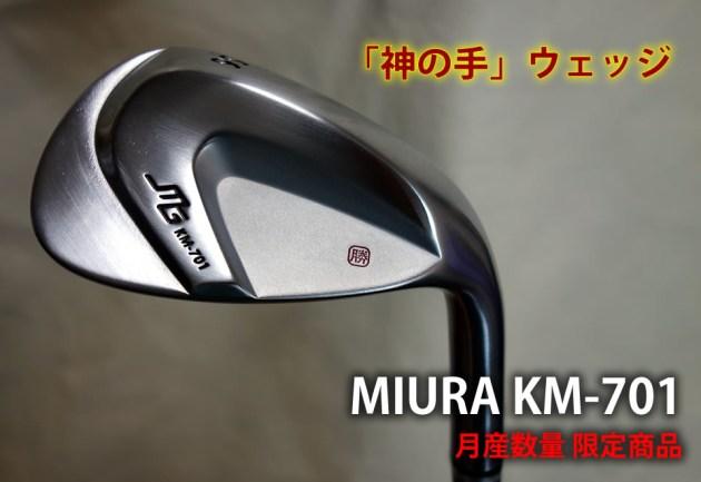 三浦技研 MIURA KM-701 神の手ウェッジ & MI-90 SHAFT