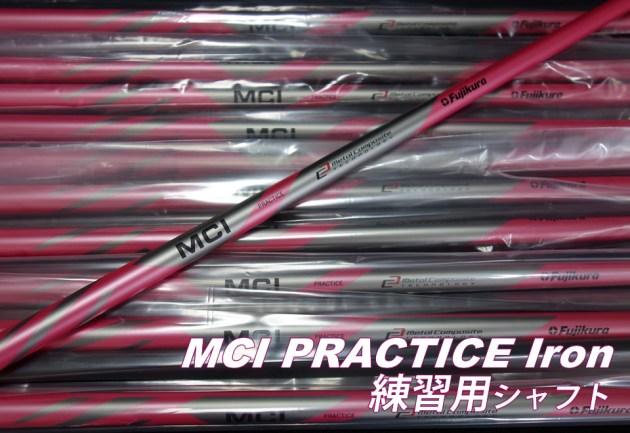 MCI PRACTICE IRON 今話題のピンク色のシャフトとは…