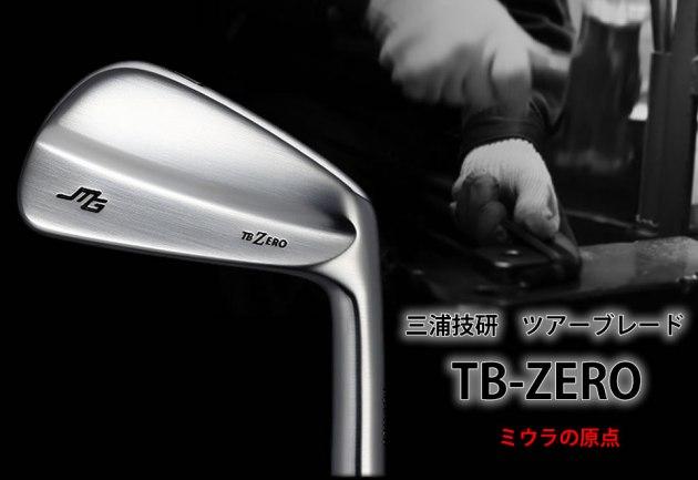 三浦技研 TB-ZERO ツアーブレード マッスルバック アイアン