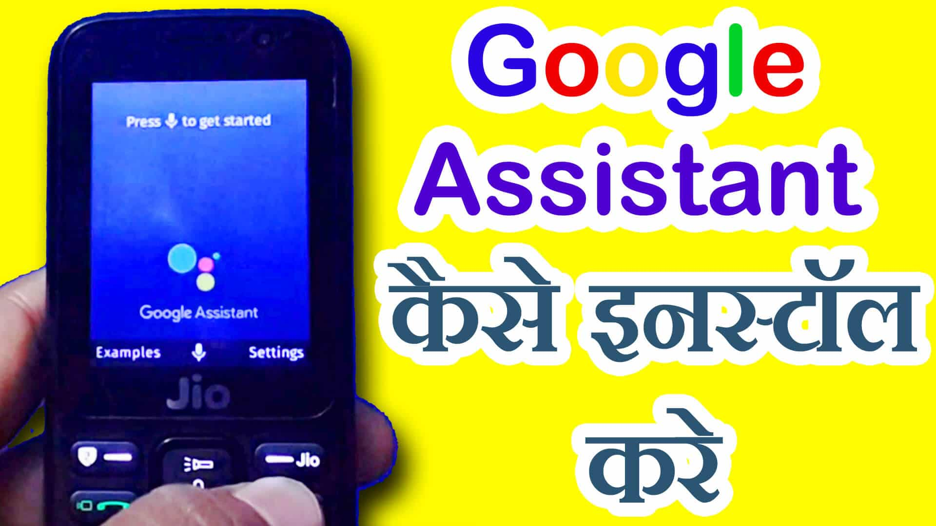 How to install Google Assistant on Jio Phone, Hindi