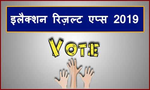 Best 5 Real Election results app 2019 list in Hindi