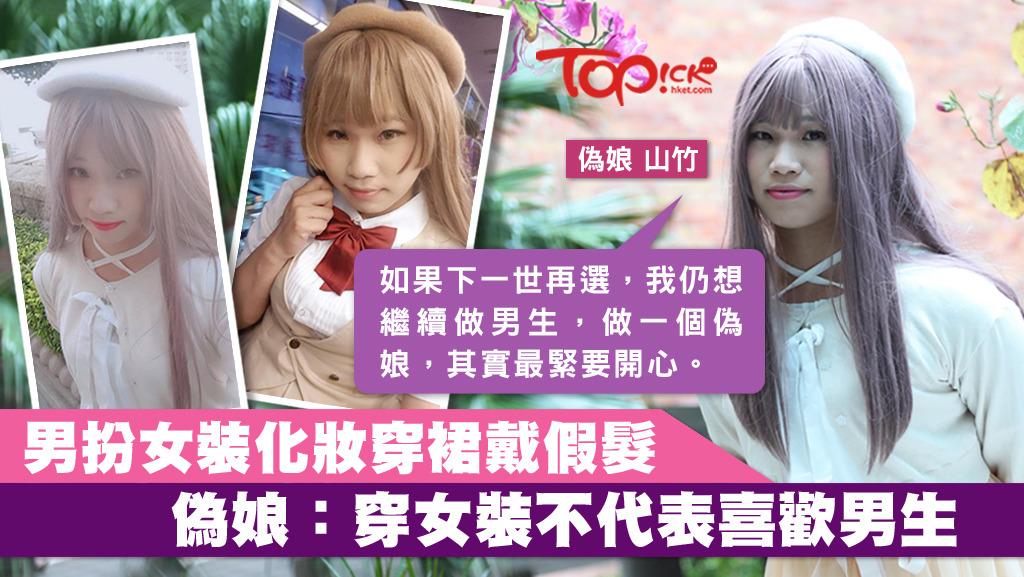 愛化妝愛穿女裝外出 偽娘男生:我只想更加可愛而已 - 香港經濟日報 - TOPick - 健康 - D181129