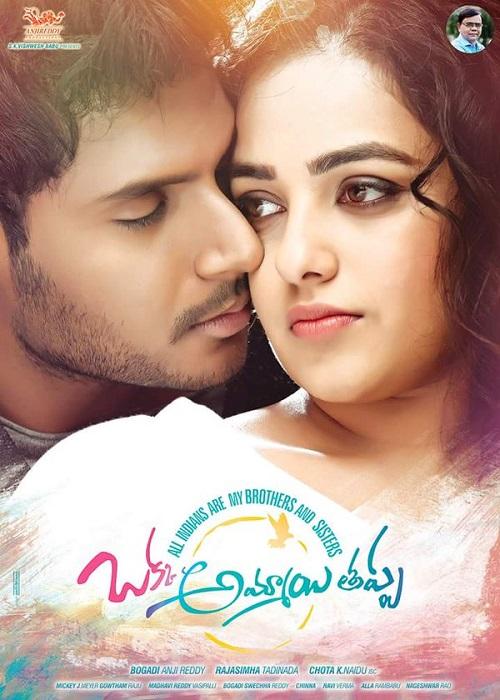 Okka Ammayi Thappa Movie Review, Rating and Public Talk - Sundeep