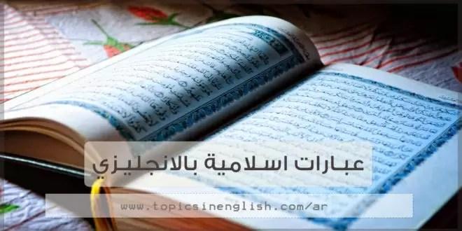 عبارات اسلامية بالانجليزي مواضيع باللغة الانجليزية