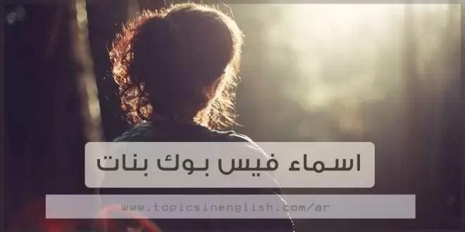اسماء فيس بوك بنات مواضيع باللغة الانجليزية