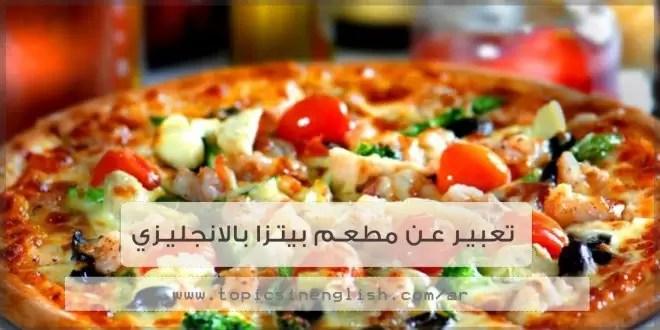تعبير عن مطعم بيتزا بالانجليزي مواضيع باللغة الانجليزية