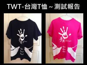 TWT-台灣T恤-測試報告