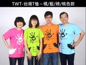 TWT-台灣T恤-全家福1