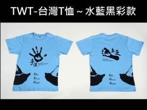 TWT007-台灣T恤-藍黑