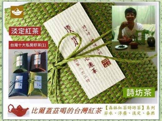 台灣壺-台灣十大私房好茶-淡定紅茶