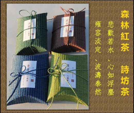 森林紅茶詩坊茶~四大系列